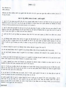 class-xi-hindi